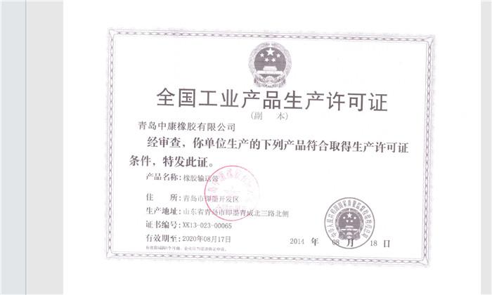 中华人民共和国国家质量监督检验