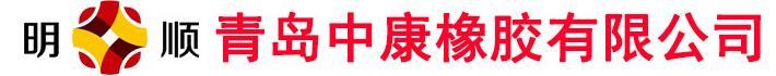 青岛中康橡胶有限公司